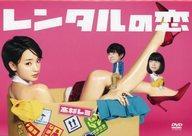 【中古】国内TVドラマDVD レンタルの恋 DVD-BOX