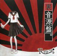 【中古】邦楽CD R指定 / 裏音源盤。[1st Press盤]