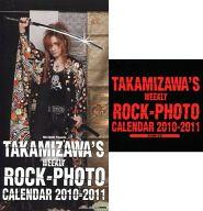 【中古】カレンダー [CD付]高見沢俊彦 2010年度高見沢ロック写真週めくりカレンダー, アート静美洞:52bd9d79 --- officewill.xsrv.jp
