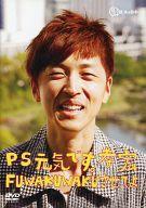 【中古】その他DVD P.S.元気です。孝宏 FUWAKUWAKUさせてよ (プリクラ付き)