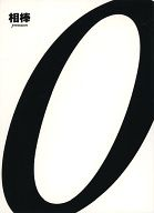 【中古】国内TVドラマBlu-ray Disc 相棒 preseason ブルーレイBOX