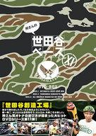 【中古】その他DVD 所さんの世田谷ベース XI DVD-BOX