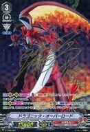 【中古】ヴァンガード/-/ノーマルユニット/かげろう/コミックアニメ化記念キャンペーン V-TD02/S01 : ドラゴニック・オーバーロード