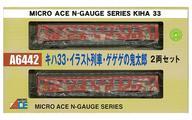 【中古】Nゲージ(車両) 1/150 キハ33 イラスト列車 ゲゲゲの鬼太郎 2両セット [A6442]