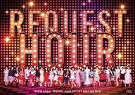 【中古】邦楽Blu-ray Disc AKB48 / AKB48グループリクエストアワーセットリストベスト100 2018