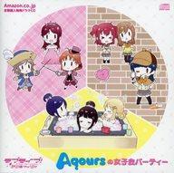 【中古】アニメ系CD ラブライブ!サンシャイン!!2nd Season 2 Amazon全巻購入特典ドラマCD「Aqoursの女子会パーティー」
