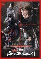 【エントリーでポイント10倍!(12月スーパーSALE限定)】【中古】その他DVD CLASSICAL NEO FANTAZY SHOW THE SHINSENGUMI【タイムセール】