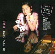 【中古】邦楽CD 水橋舞(from 原宿BJ Girls) / 夢見るシャンソン人形