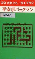 【中古】MZ-80 カセットテープソフト 平安京パックマン[I/Oカセット・ライブラリ]