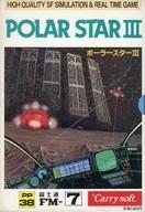【中古】FM-7 カセットテープソフト ポーラースターIII [テープ版]