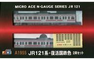 【中古】Nゲージ(車両) 1/150 JR121系 復活国鉄色 2両セット [A1955]