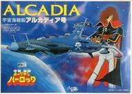 【中古】プラモデル 1/1500 宇宙海賊船 アルカディア号 「宇宙海賊キャプテンハーロック」 [86200-5]