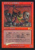 【中古】マジックザギャザリング/日本語版FOIL/R/ウルザズ・レガシー/赤 [R] : 【FOIL】ゴブリンの溶接工/Goblin Welder