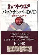 【中古】Windows DVDソフト 日経ソフトウェア バックナンバーDVD 創刊号~2014