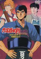 【中古】アニメDVD 不備有)六三四の剣 DVD-BOX 3 青春編(状態:三方背BOXに難有り)