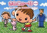 【中古】アニメ系CD さわこの一日 英語版