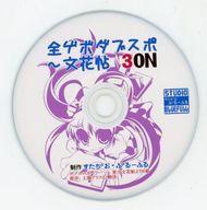 【中古】同人音楽CDソフト 全ゲボダブスポ~文花帖 3ON / すたぢお・ぶるーふる