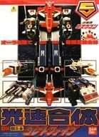 【中古】おもちゃ [破損品] DX超合金 光速合体 グレートファイブ 「光戦隊マスクマン」