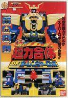 【中古】おもちゃ [破損品] 超力合体 DXオーレンジャーロボ 「超力戦隊オーレンジャー」