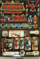 【中古】おもちゃ [破損品/説明書欠品] 世界のDX超合金 未来獣合体 ゴライオン 「百獣王ゴライオン」