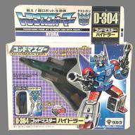 【中古】おもちゃ [破損品/付属品欠品] D-304 宇宙航空参謀 ハイドラー 「戦え!超ロボット生命体トランスフォーマー 超神マスターフォース」