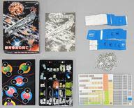 【中古】ボードゲーム [破損品/ユニット切り離し済] 銀河帝国の興亡