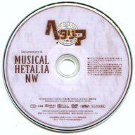 送料無料 smtb-u 中古 その他DVD MUSICAL ヘタリア~in 大決算セール the HETALIA 出群 Documentary new of world~ NW