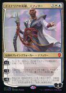 【中古】マジックザギャザリング/日本語版FOIL/神話R/ドミナリア/マルチカラー [神話R] : 【FOIL】ドミナリアの英雄、テフェリー/Teferi, Hero of Dominaria