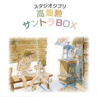 【中古】アニメ系CD スタジオジブリ 高畑勲 サントラBOX