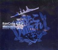 【中古】アニメ系CD 艦隊これくしょん 「艦これ」KanColle Original Sound Track vol.III 【雲】 Remaster edition