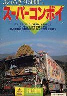【中古】PC-8801 カセットテープソフト スーパーコンボイ