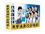 【中古】国内TVドラマBlu-ray Disc 表参道高校合唱部 Blu-ray BOX