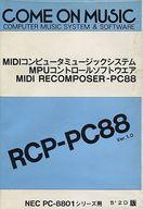 【中古】PC-8801 5インチソフト RCP-PC88 Ver.1.0