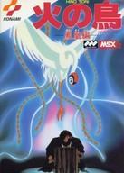 【中古】MSX2 カートリッジROMソフト 火の鳥 -鳳凰編-(状態:説明書欠品)