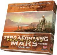 【中古】ボードゲーム [付属品欠品/特典付] テラフォーミング・マーズ ~火星地球化計画~ 完全日本語版 (Terraforming Mars)