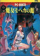 【中古】PC-8801 カセットテープソフト 魔女モヘカの館
