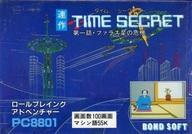【中古】PC-8801/Mk2ソフト タイムシークレット 第一話 ファラス星の危機(状態:パッケージ・説明書状態難)