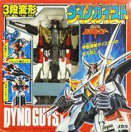【中古】おもちゃ 3段変形 ダイノガイスト 「勇者エクスカイザー」