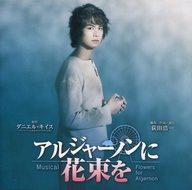 【中古】ミュージカルCD アルジャーノンに花束を(荻田浩一脚本 2014年版)