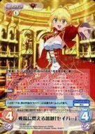 【中古】カオス/SP/Chara/火光/ブースターパック Fate/EXTRA Last Encore FE-001 [SP] : (ホロ)戦場に燃える薔薇「セイバー」(丹下桜金箔押しサイン入り)
