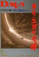 【エントリーでポイント10倍!(4月28日01:59まで!)】【中古】PC-9801 5インチソフト ディーヴァ STORY7 カリ・ユガの光輝[5インチFD版]