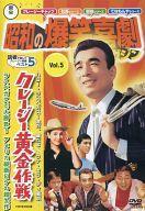 中古 邦画DVD 東宝 昭和の爆笑喜劇 当店は最高な サービスを提供します クレージー黄金作戦 DVDマガジン 店内全品対象 Vol.5