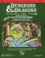 【中古】ボードゲーム アリクの瞳 (Dungeons&Dragons/ダンジョンモジュールB3)