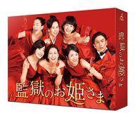 【中古】国内TVドラマBlu-ray Disc 監獄のお姫さま Blu-ray BOX