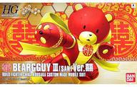 【中古】プラモデル 1/144 HGBF BEARGGUY III(SAN) Ver.KI -ベアッガイIII Ver.キ- 「ガンダムビルドファイターズ」 2015年 Gundam Docks at Hong Kong II限定 [0201096]