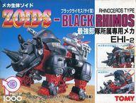 【中古】プラモデル 1/72 EHI-2 ブラックライモス(サイ型) 「ZOIDS ゾイド」 [414957]