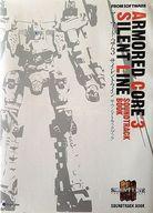 【中古】アニメ系CD アーマード・コア3 サイレントライン サウンドトラック