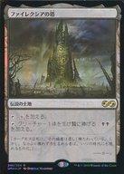 【中古】マジックザギャザリング/日本語版FOIL/R/アルティメットマスターズ/土地 [R] : 【FOIL】ファイレクシアの塔/Phyrexian Tower【タイムセール】