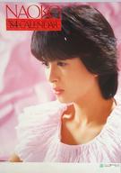【中古】カレンダー [破損品] 河合奈保子 1984年度カレンダー