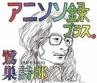 【中古】アニメ系CD 鷺巣詩郎 / アニソン録 プラス。